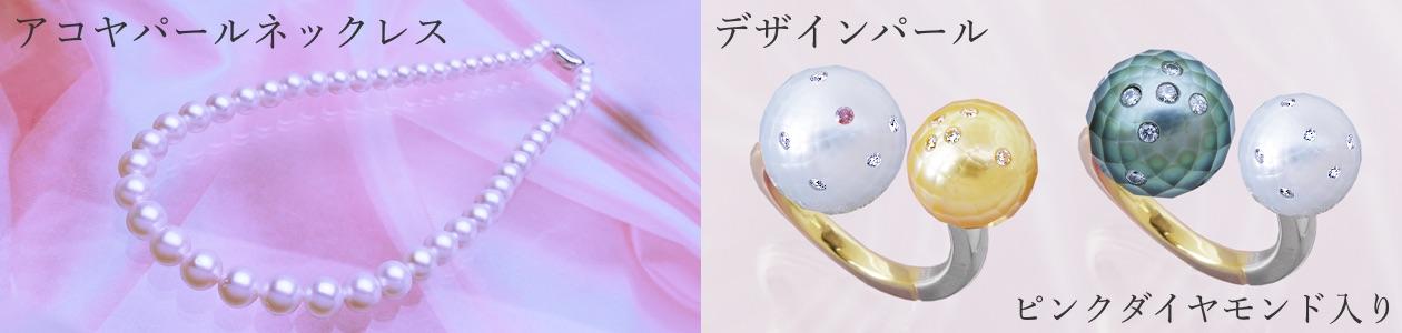アコヤパールネックレス デザインパール ピンクダイヤ入り