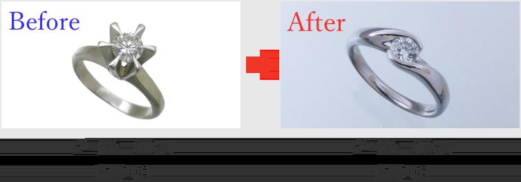 リングリフォーム ビフォーアフター Before ダイヤ0.3ct Pt900 After ダイヤ0.3ct Pt900